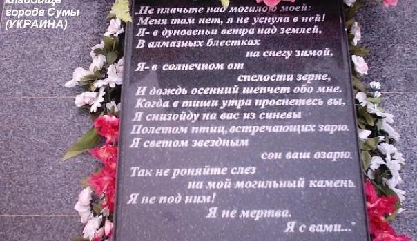 Эпитафии на памятник