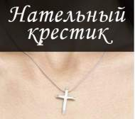 lit-1434372043-natelnyj-krestik