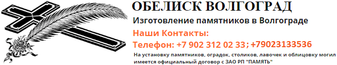 Обелиск Волгоград